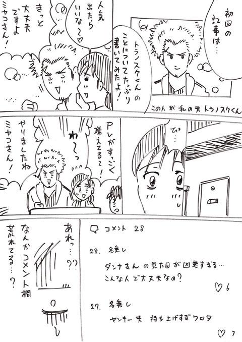 連れ子60) (3)