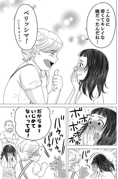 やせっぽちとふとっちょ_004