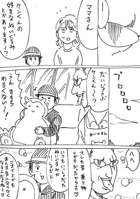 保育士3 (3)