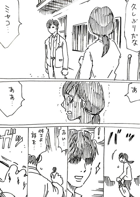 連れ子 63 (1)