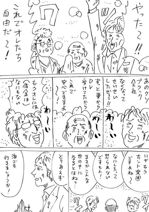 おっさん (2)