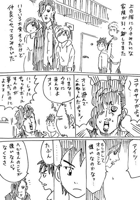 連れ子49 (1)