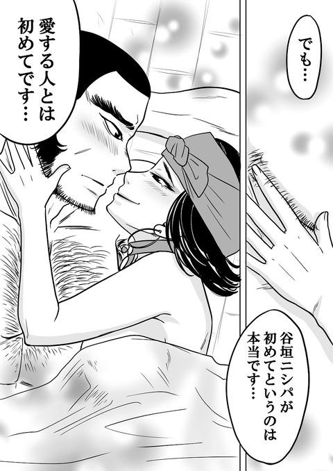 金カム谷マッ1_002