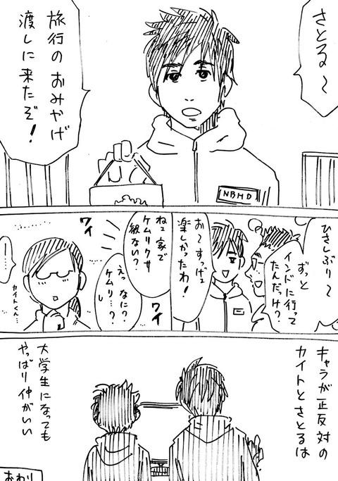 イケメンとオタク最終話 (1)