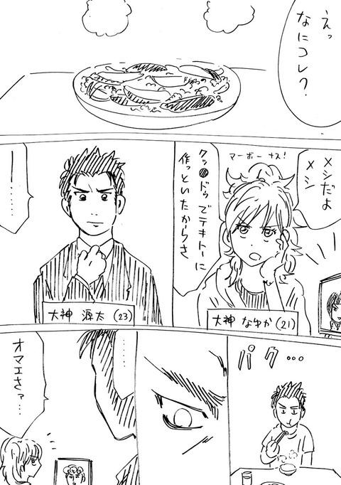 ほめあうふうふ1 (1)