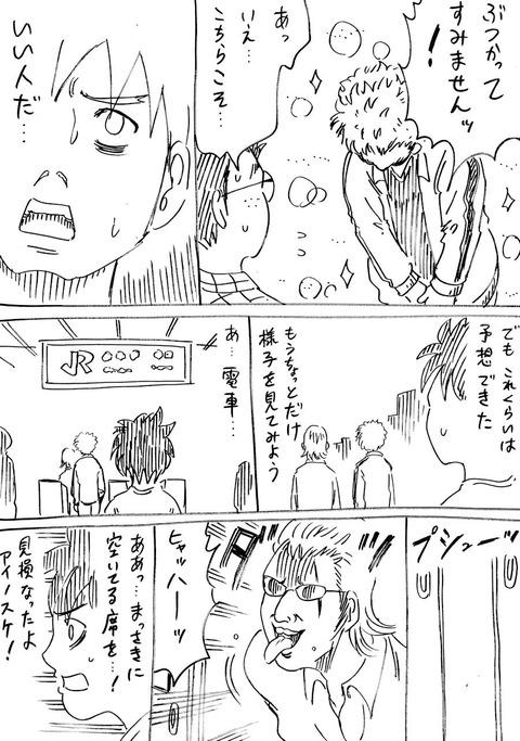 連れ子6 (2)