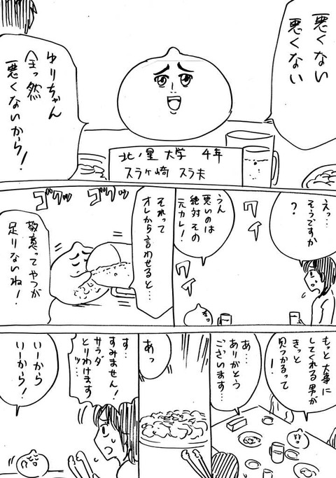 スラヶ埼 (2)