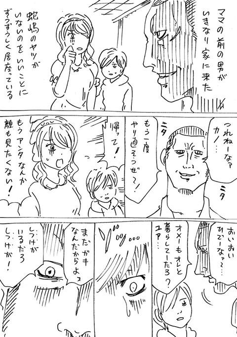 蛇島4 (1)