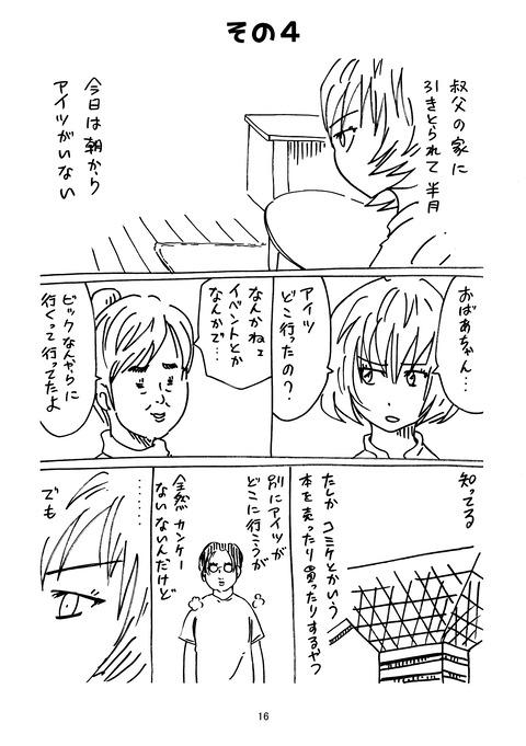 タイゾウ_016