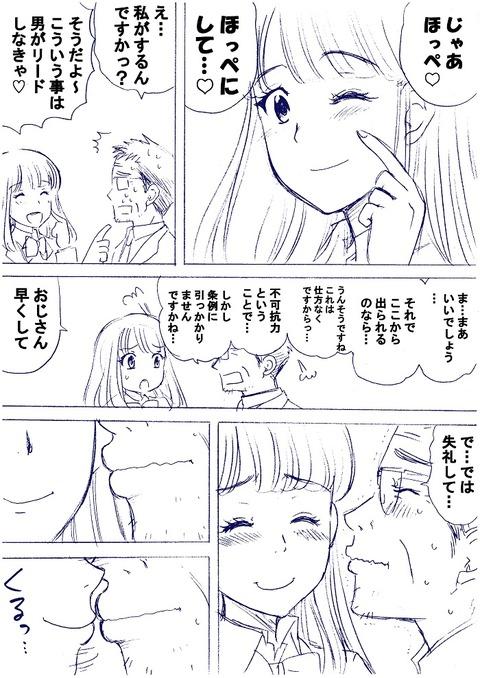 おじさんと女子高生 3万記念_003