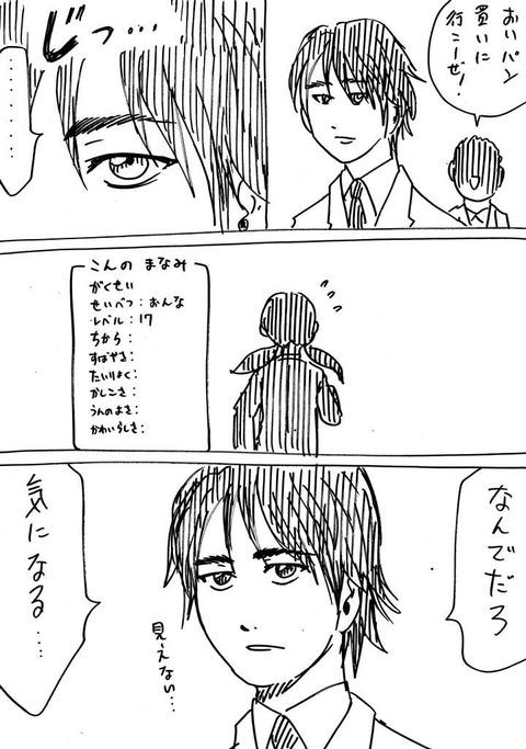 ステータス少女2 (4)