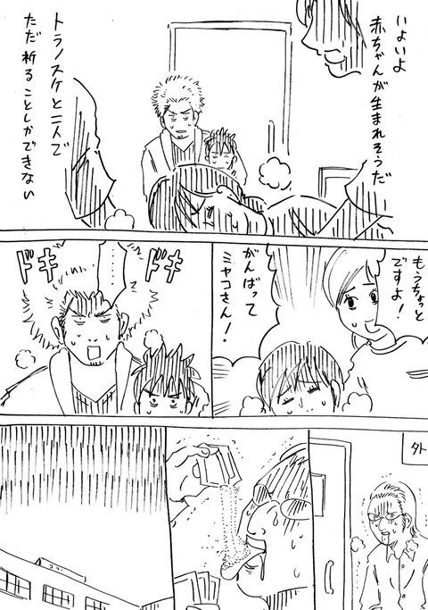 連れ子53 (1)