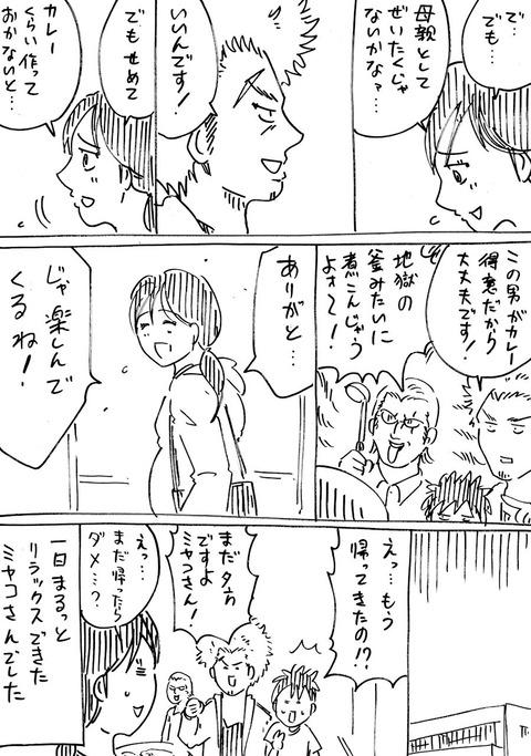 連れ子45 (4)