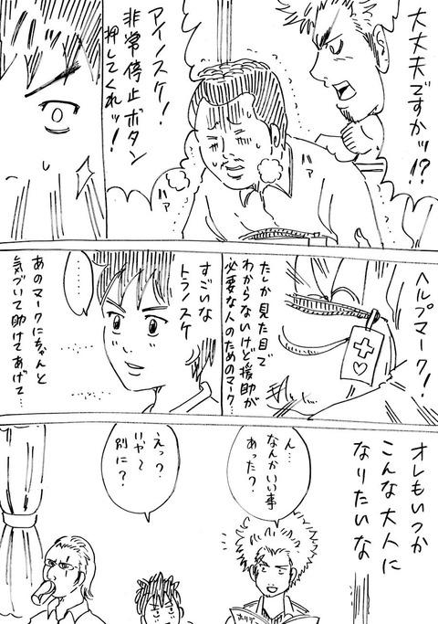 連れ子6 (4)