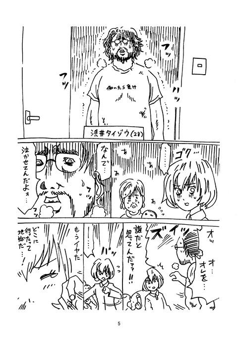 タイゾウ_005