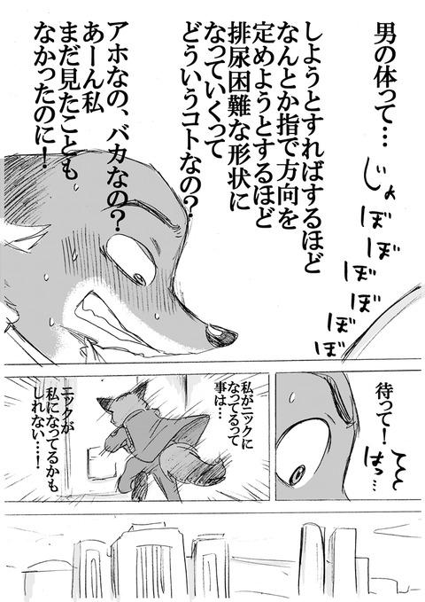 「君の名は」×「ズートピア」ジュディ編_003