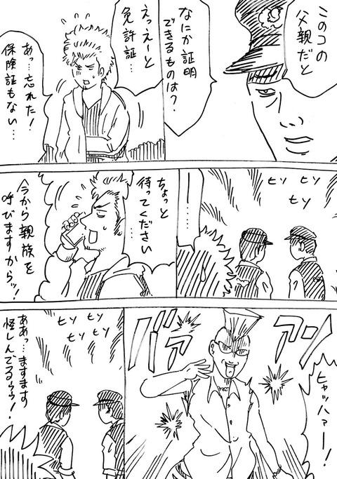 連れ子23 (2)