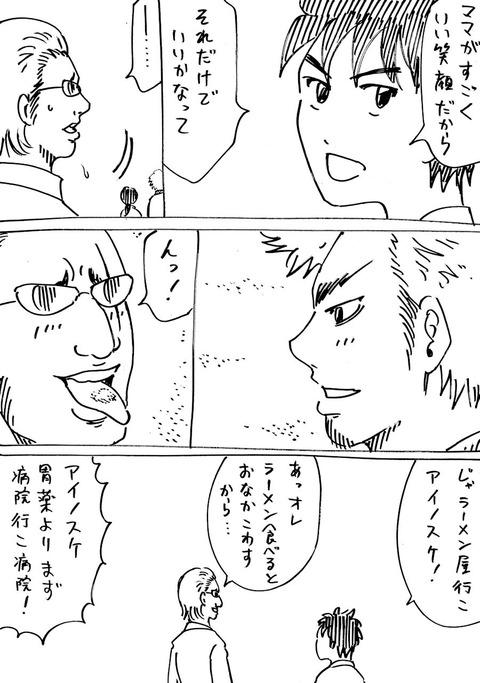 連れ子10 (4)