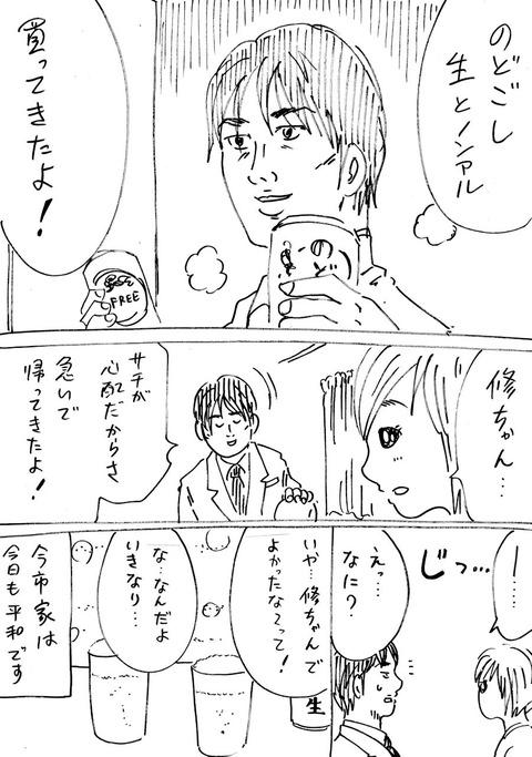 新イマイチ3 (3)