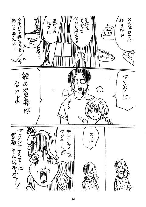 タイゾウ_042