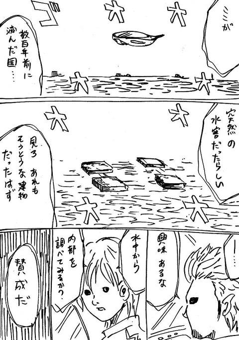 未来コミケ (1)