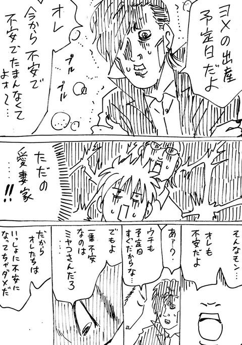 連れ子50 (3)