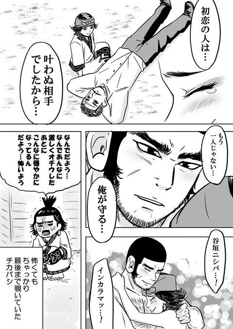 金カム谷マッ1_003