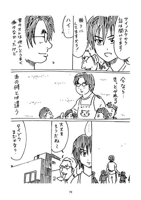 タイゾウ2_079