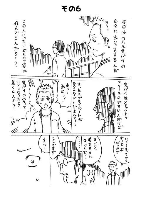 コハル2_003