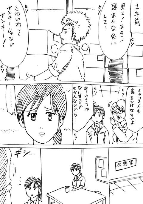連れ子7 (1)