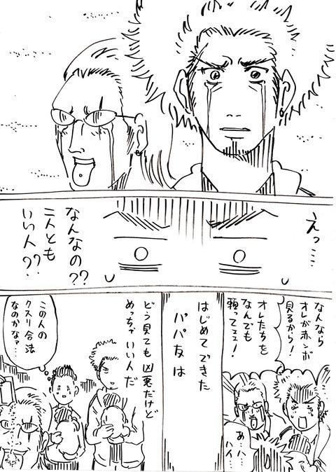 連れ子56.jpg (4)