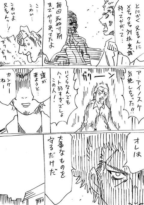 連れ子 47 (2)
