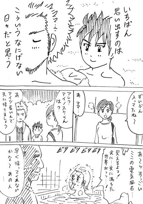 連れ子28 (4)