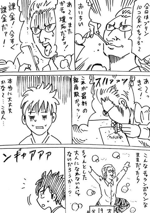 連れ子12 (2)