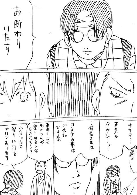 戦国コミケ34話 (2)