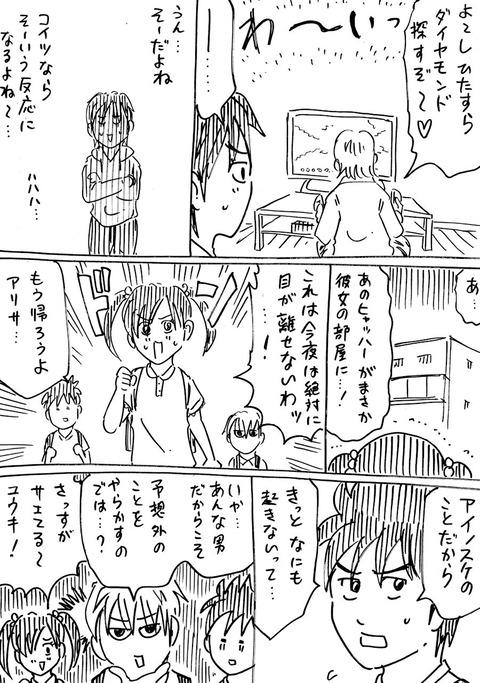 彼氏2 (2)