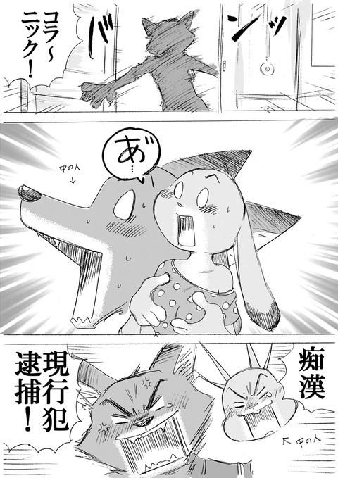 「君の名は」×「ズートピア」ジュディ編_004