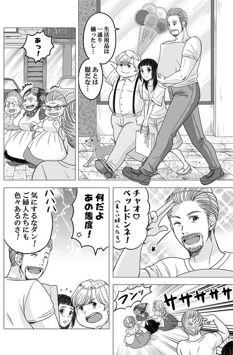 やせっぽちとふとっちょ_003