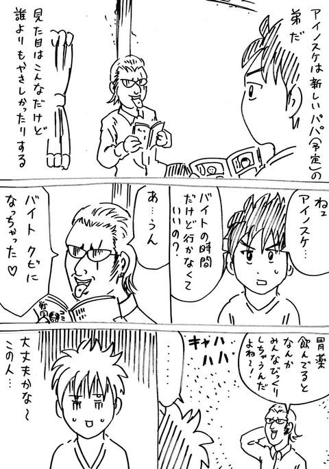 連れ子12 (1)