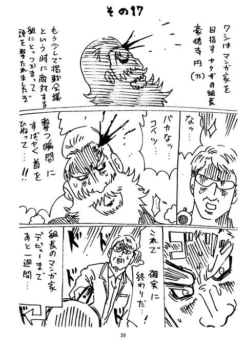 横山了一のTwitter漫画 1_028