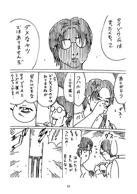 タイゾウ2_053