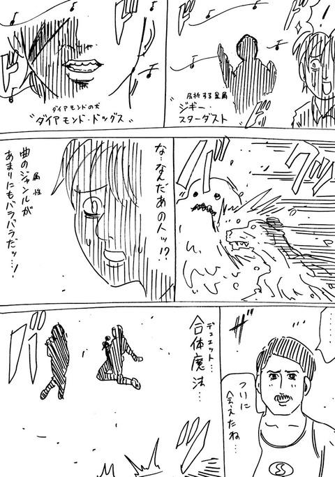 異世界ロックスター 3) (3)
