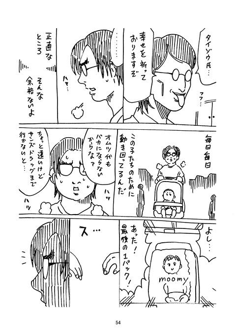 タイゾウ_054