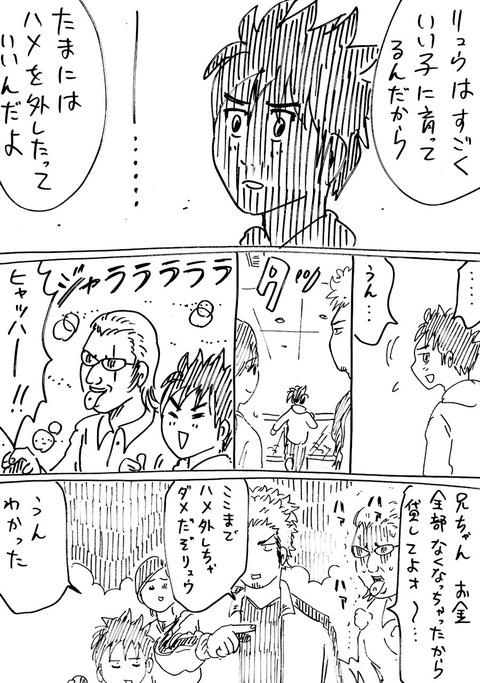 連れ子11 (4)