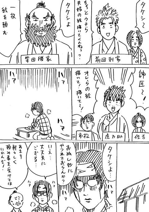 戦国コミケ 第30話  (2)