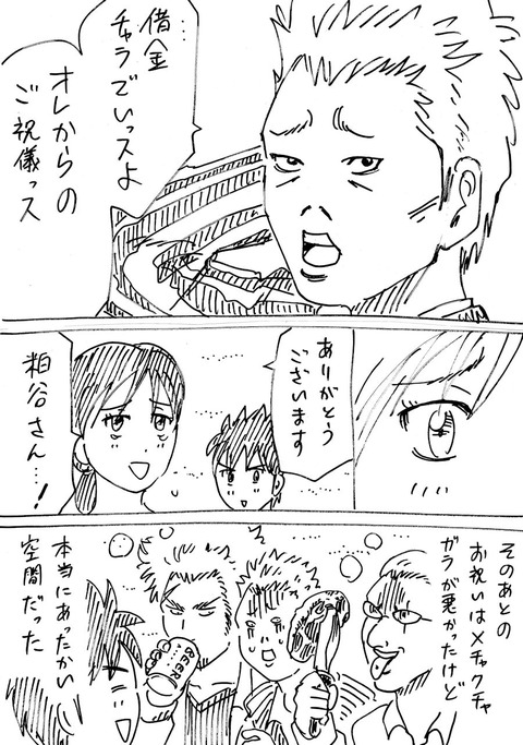連れ子19 (4)