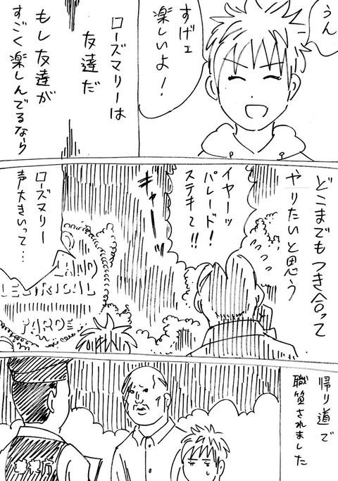 レオン3 (4)