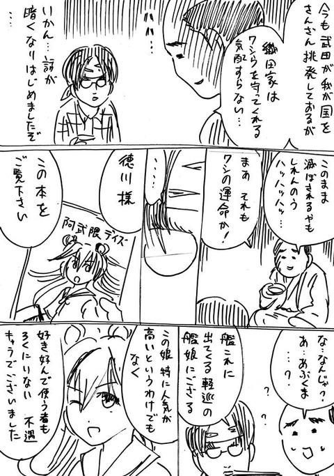 戦国コミケ22話 (2)
