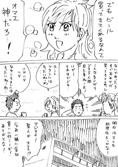 ほめあうふうふ1 (3)