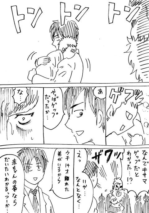 魔王ベビー1 (3)